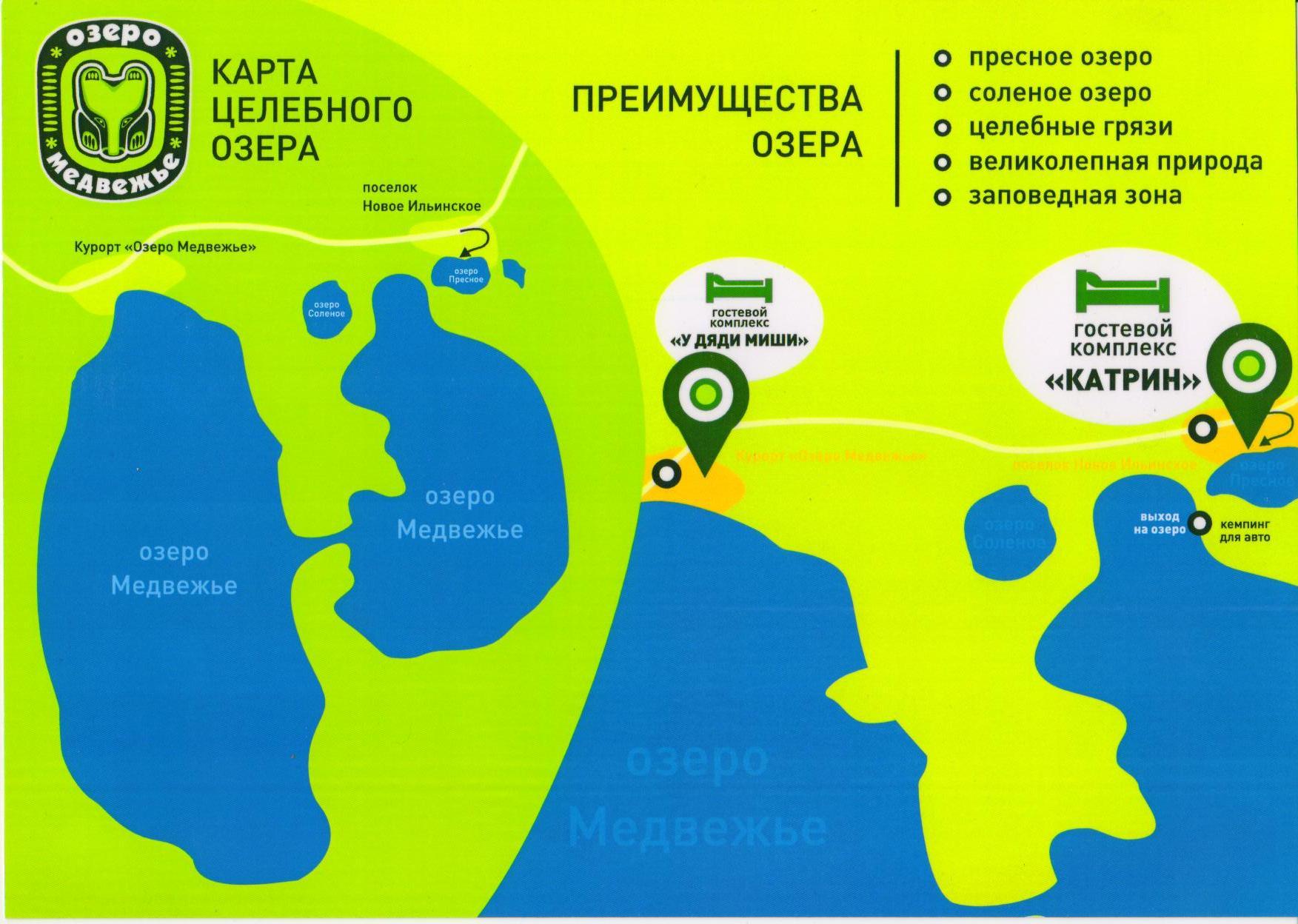Карта курорта озеро Медвежье, Автобусные туры на соленое озеро Медвежь