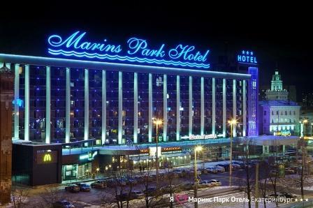 место отправления группы: Маринс-Парк отель (прежнее название - гостиница Свердловск)