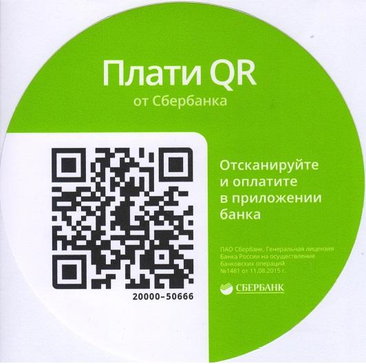 Оплата туров по QR коду для держателей карт : Сбербанк и Тинькофф
