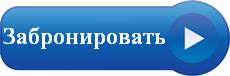 Забронировать тур на Горячие источники Акварель Туринск