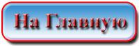 на главную страницу